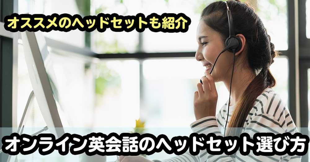 【オンライン英会話のヘッドセット】選び方と子供・大人にオススメも紹介の説明画像