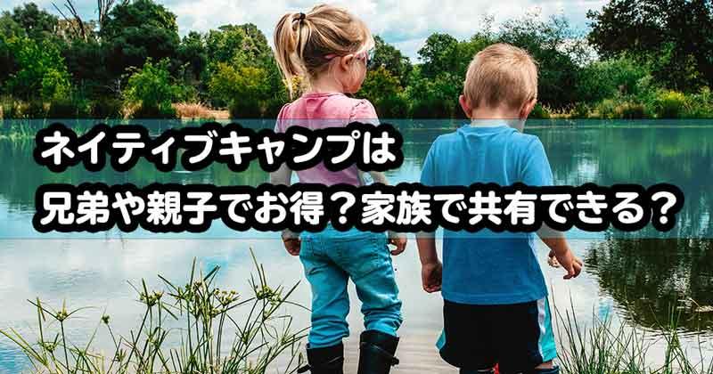 ネイティブキャンプは兄弟や親子でお得?家族で共有できる?の説明画像