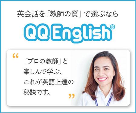 QQイングリッシュの説明画像