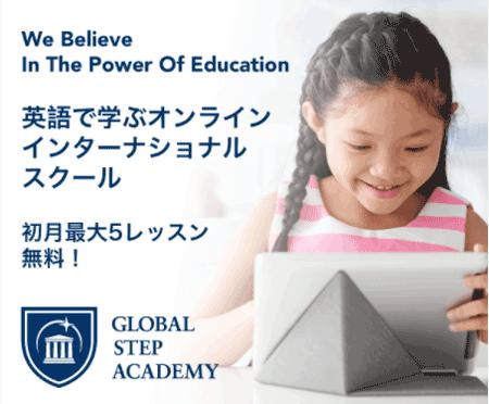 グローバルステップアカデミーの説明画像