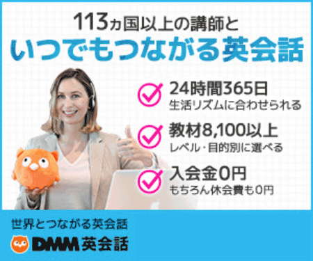 DMM英会話に説明画像