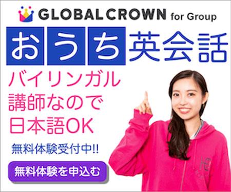 グローバルクラウングループレッスンの説明画像
