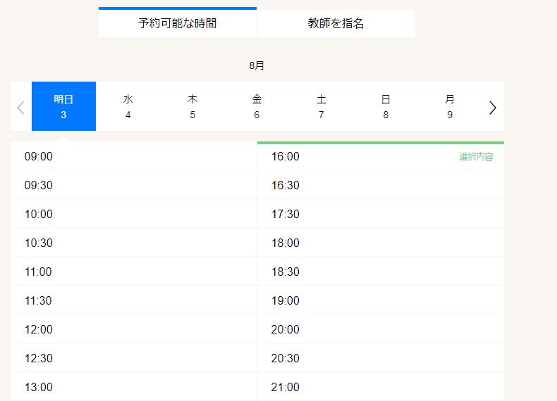 EFイングリッシュライブ 予約画面(時間)