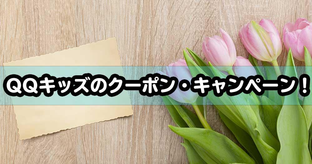 QQキッズのクーポン・キャンペーン・無料体験情報!の説明