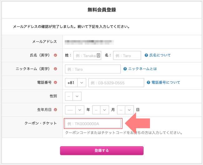 QQキッズの無料会員登録画面で「クーポン・チケット」を入力できる。