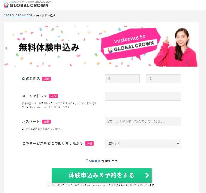 Global Crown 無料体験レッスン