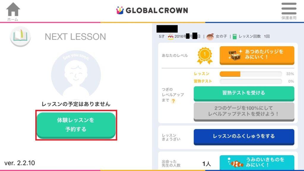 Global Crown マイページ