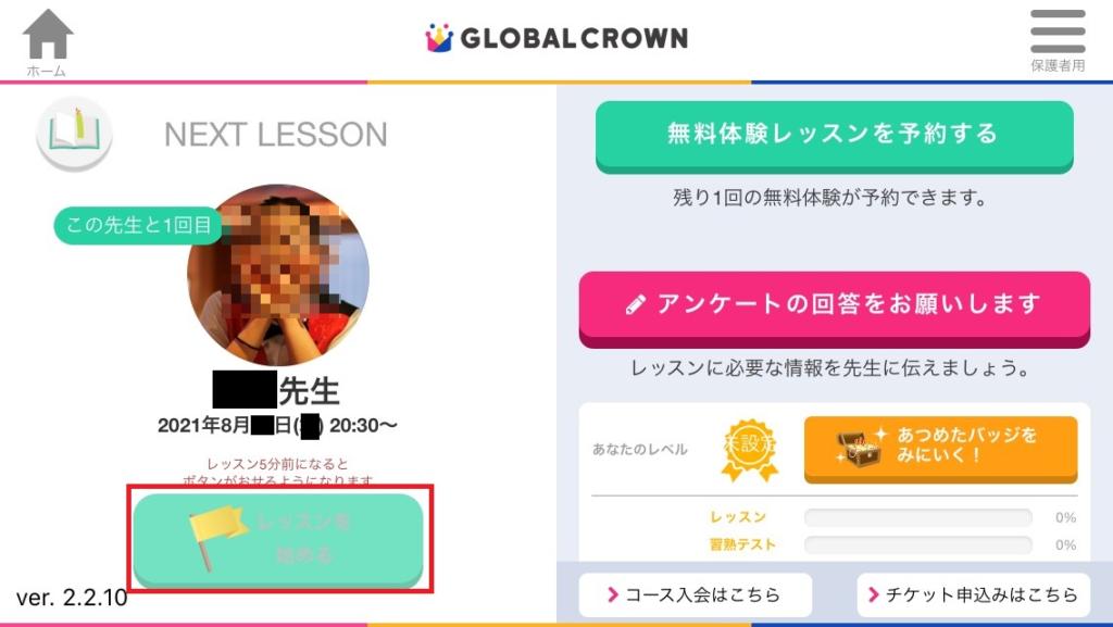 Global Crownマイページトップ