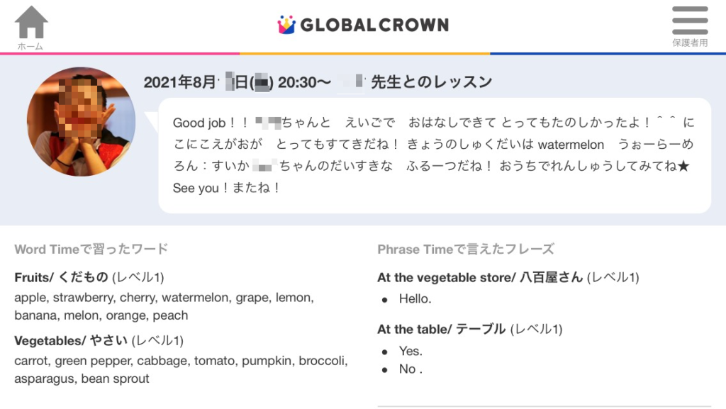 Global Crown レッスンノート