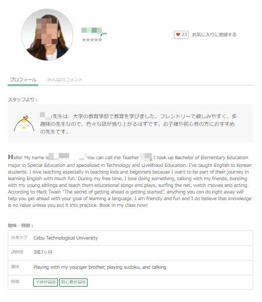 Kimini英会話 先生紹介