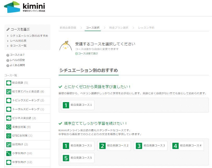 Kimini英会話 コース選択