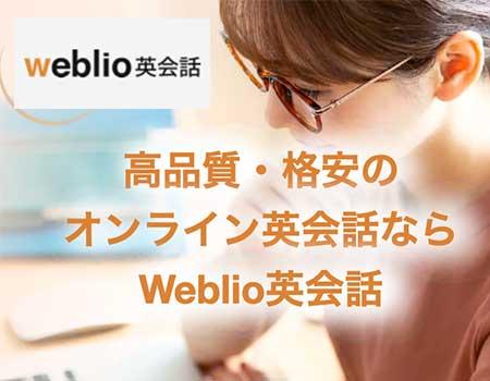Webilo英会話の説明画像