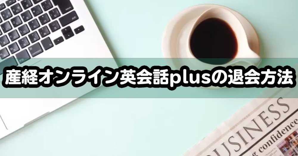 産経オンライン英会話退会方法の説明画像
