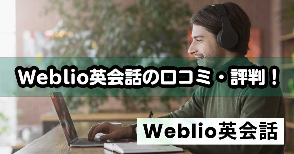 Weblio英会話の口コミ・評判!の説明画像