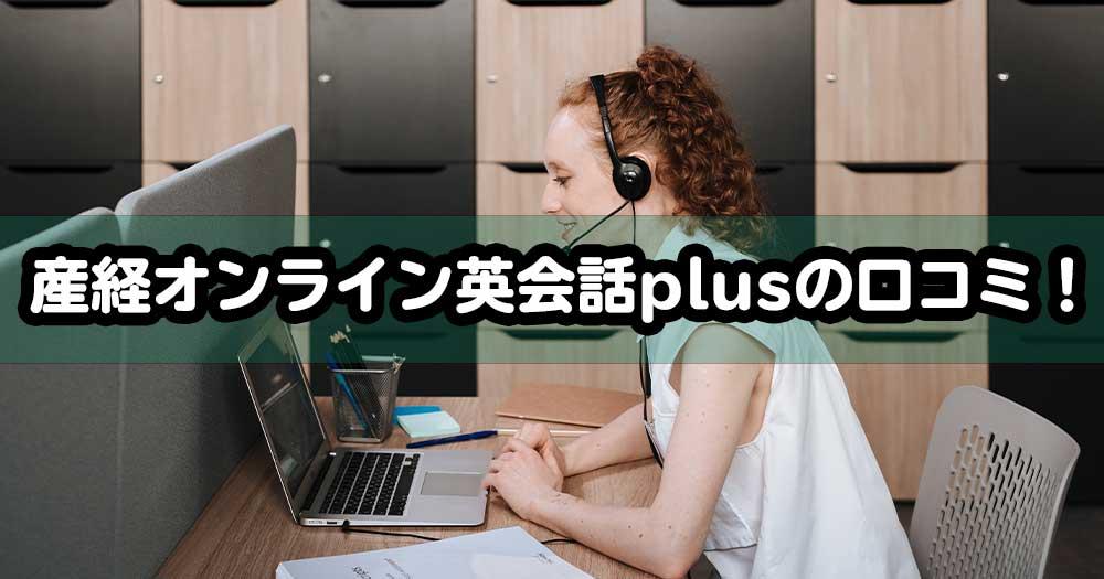 【口コミ】産経オンライン英会話plusの評判!の説明画像