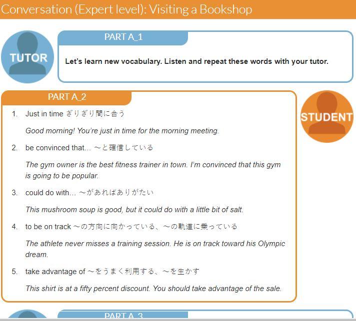 Weblio英会話教材