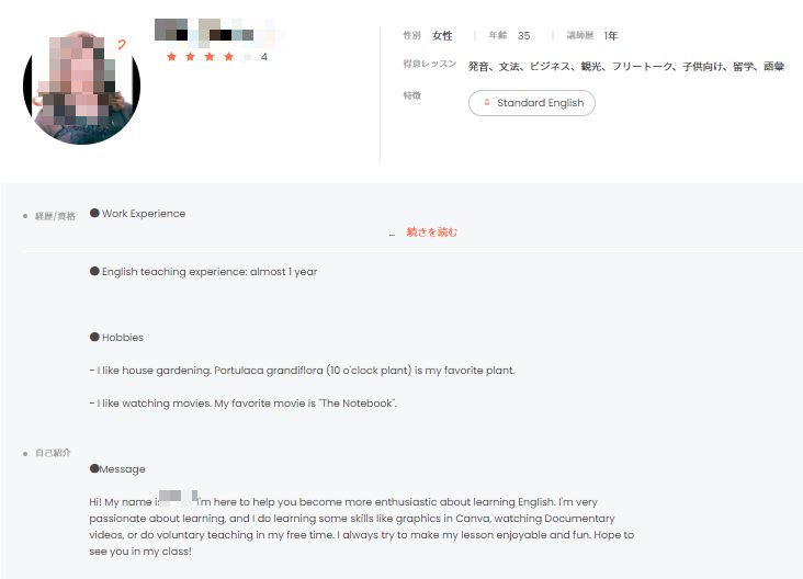 Weblio英会話 教師紹介