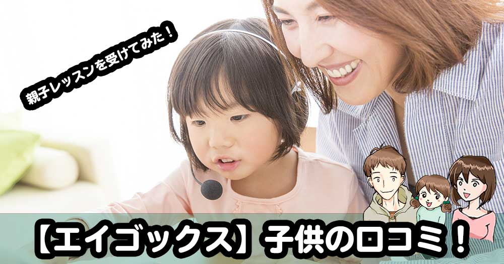 【エイゴックス】子供の口コミ!親子レッスン受けてみたの説明画像