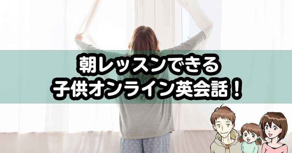 朝レッスンできる子供オンライン英会話!の説明画像