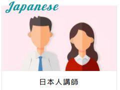 エイゴックス 日本人講師